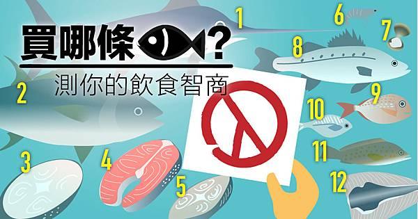 買哪條魚-測你的飲食智商-01