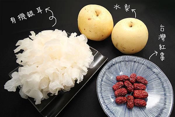 水梨銀耳紅棗甜湯0食材.jpg