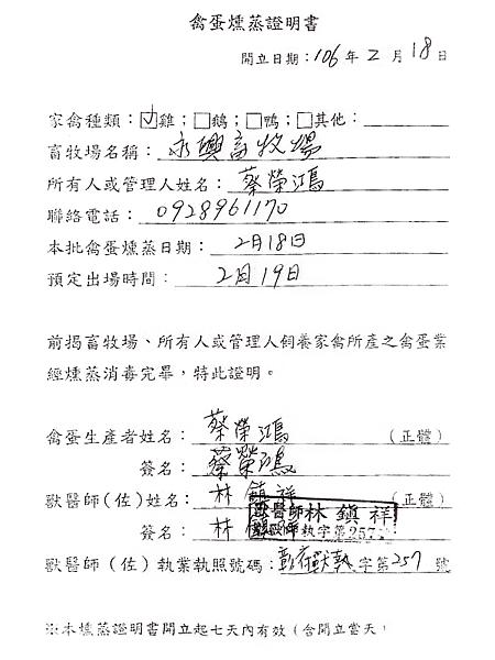 m永興-燻蒸證明-01.png