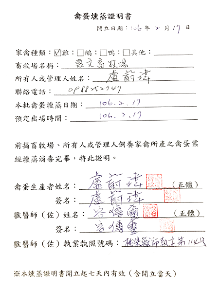 m盧蔚瑋-燻蒸證明書-01.png