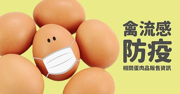 blog縮圖-禽流感防疫-01.jpg