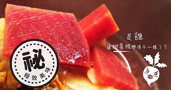fb連結圖-甜菜根排骨湯-01.jpg
