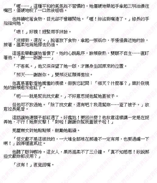 酷總裁的刁寶貝(第三章)(9)2.bmp
