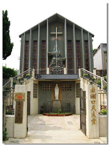 老湖口天主教堂