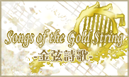 songs of the Gold String.png
