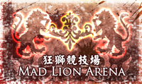 Mad Lion Arena