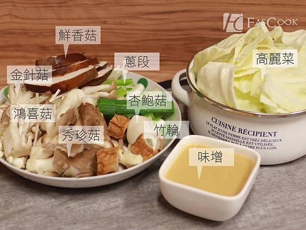 味增菇菇湯01
