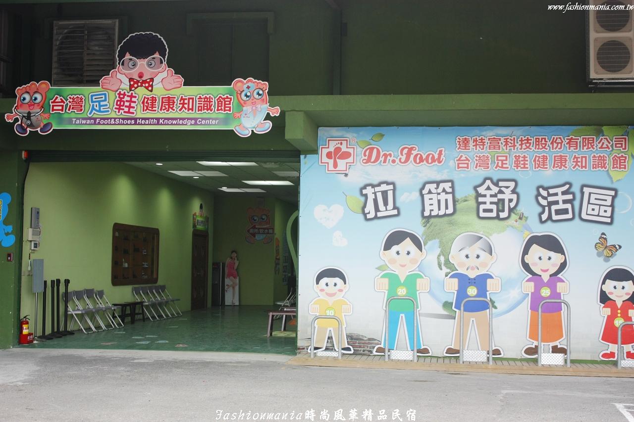時尚風華精品民宿-台灣足鞋健康知識館遊記