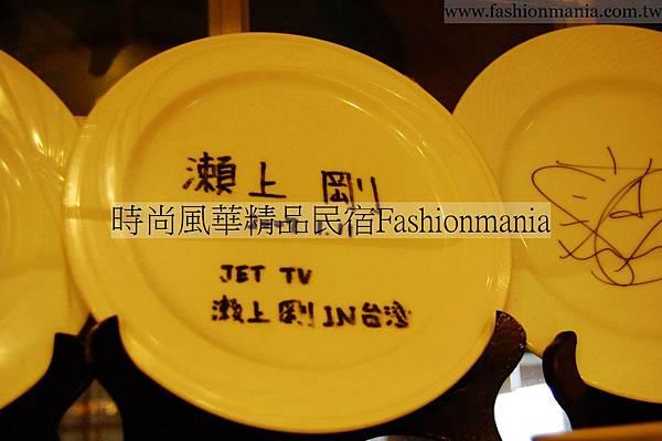 時尚風華精品民宿-饗宴鐵板燒美食紀錄 (101)