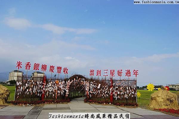 時尚風華精品民宿-2013三星銀柳米香節 (27)