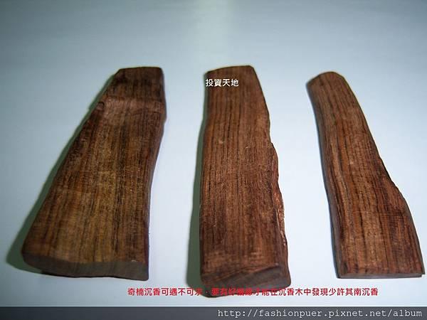 奇楠沉香片 (3)