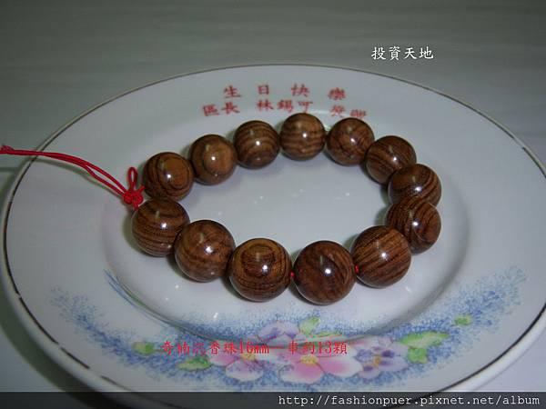 奇楠沉香佛珠 (2)