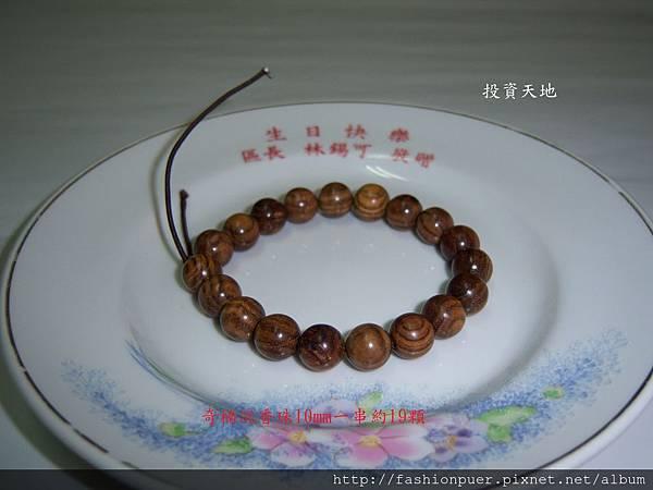 奇楠沉香佛珠 (4)