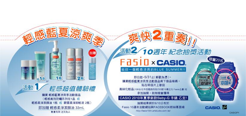 CASIOP1-2.jpg