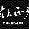 村上正彥logo