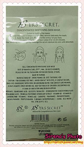 18YRS Secret 華奢臻白晶透滋潤面膜