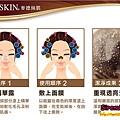 MILDSKIN巧克力粉刺面膜