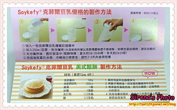 克菲爾豆乳優格_製作方法