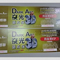 DARK ART 夜光3D藝術展