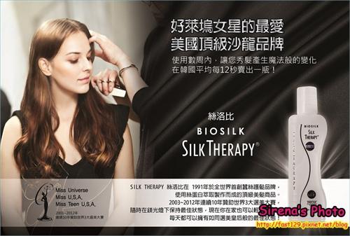 Silk Therapy絲洛比空氣感熱導精華