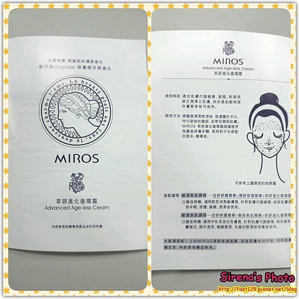 MIROS萃研進化循環霜