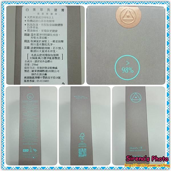 Shan善-白茶萃洗髮菁