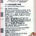 NU+derma新德曼 DNA密集修護導入精華