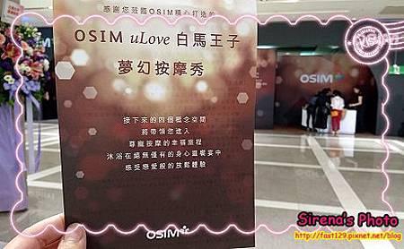OSIM uLove白馬王子 夢幻按摩秀