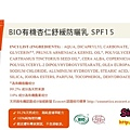 BIO有機杏仁舒緩防曬乳-SPF15成份