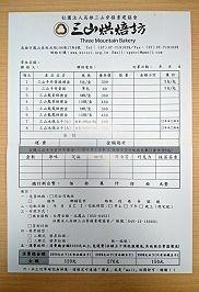 龍鳳酥禮盒-訂單