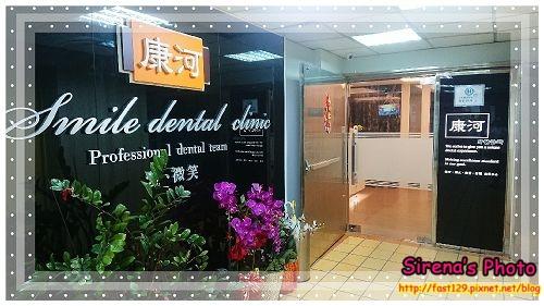 康河牙醫診所