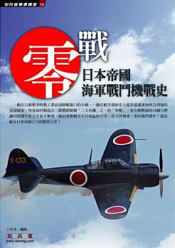 零戰:日本帝國海軍戰鬥機戰史