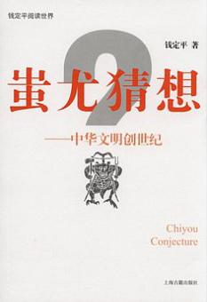 蚩尤猜想-中華文明創世紀