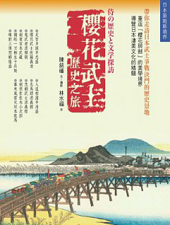 櫻花武士歷史之旅