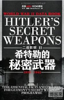 二戰數據II︰希特勒的秘密武器