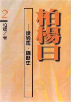 柏楊曰-讀通鑑.論歷史 2