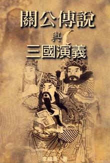 關公傳說與三國演義 2