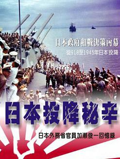 日本投降秘辛:日本外務省官員加瀨俊一回憶錄