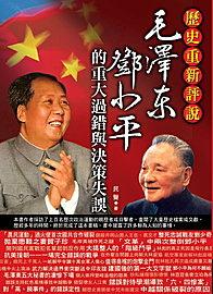 毛澤東與鄧小平的重大過錯與決策失誤