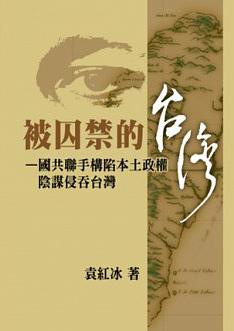 被囚禁的台灣:國共聯手構陷本土政權陰謀侵吞台灣
