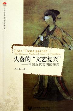 失落的文藝復興-中國文明的曙光