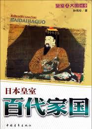 日本皇室:百代家國
