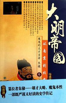 大明帝國從南京到北京