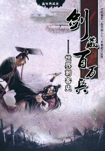 劍藏百萬兵-世界刺客史