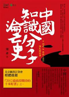 中國知識分子淪亡史