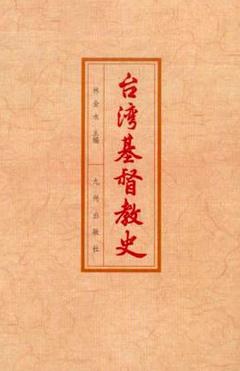 台灣基督教史