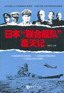 日本聯合艦隊覆滅記