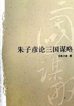 朱子彥論三國謀略