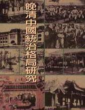 晚清中國統治格局研究