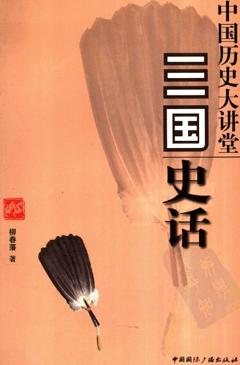 中國歷史大講堂:三國史話